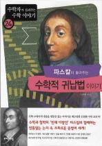 파스칼이 들려주는 수학적 귀납법 이야기. 24(수학자가 들려주는 수학 이야기 24)