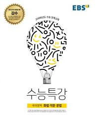 고등 국어영역 화법 작문 문법(2018 수능)(EBS 수능특강)