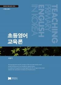 초등영어 교육론(개정신판 6판)(제이와이 영어교육 시리즈)