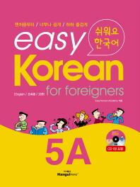 Easy Korean. 5A(CD1장포함)