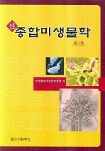 종합미생물학(신)(3판)