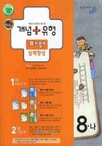 수학 중8-나(2008)