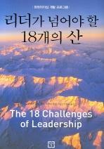 리더가 넘어야 할 18개의 산