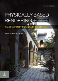 Physically Based Rendering(물리 기반 렌더링)(2판)
