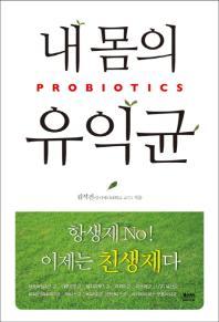 내 몸의 유익균 /새책 수준  ☞ 서고위치:Mn 2