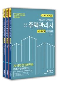 주택관리사 1차 문제집 세트(2019)(전3권)