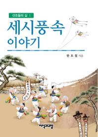 세시풍속 이야기(선조들의 삶 1)