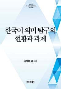 한국어 의미 탐구의 현황과 과제(한국문화사 학술 분야별 집대성 시리즈(의미론편))(양장본 HardCover)