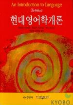 현대영어학개론(제7판):An Introduction to Language