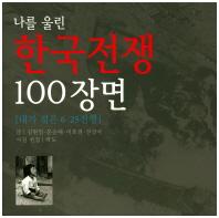 나를 울린 한국전쟁 100장면