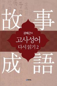 강혜근의 고사성어 다시읽기. 2
