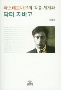 파스테르나크의 작품 세계와 닥터 지바고