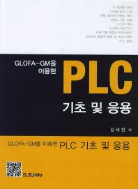 PLC 기초 및 응용(GLOFA-GM을 이용한)