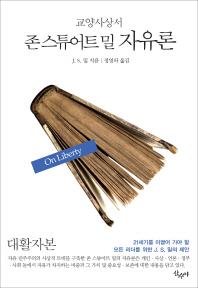 존 스튜어트 밀 자유론(대활자본)(교양사상서)