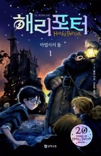 해리 포터와 마법사의 돌. 1(해리포터 20주년 개정판)(해리 포터 시리즈 1)