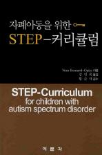 자폐아동을 위한 STEP 커리큘럼
