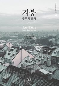 지붕(건축을 읽는 눈 3)