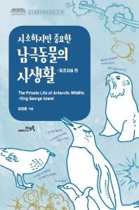 남극동물의 사생활: 킹조지섬 편(사소하지만 중요한)(남극생물학자의 연구노트 1)
