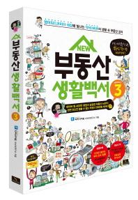 부동산 생활백서 시즌 3