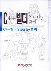 C++ 빌더 Step by 클릭