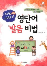 미국 어린이 영단어 발음 비법(MP3CD1장포함)
