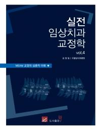실전 임상치과 교정학 vol.4(양장본 HardCover)