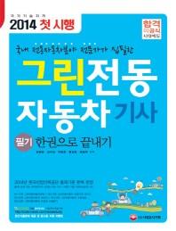 그린전동자동차기사 필기 한권으로 끝내기(2014)
