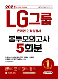 LG그룹 온라인 인적성검사 봉투모의고사 5회분(2021 상반기)