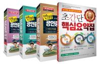 만화 공인중개사 1차 2차 세트(2017)(전4권)