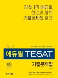 TESAT 기출문제집(2019)(에듀윌)