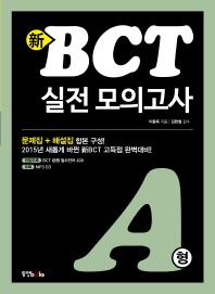 신 BCT(A형) 실전 모의고사(CD1장포함)