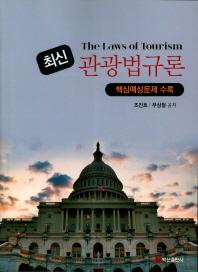 관광법규론(최신)