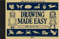 E. G. 러츠의 세상에서 가장 쉬운 그림 그리기(양장본 HardCover)