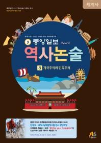 역사논술. 8: 제국주의와 민족주의(중앙일보 Plus)(세계사)