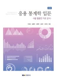 응용 통계학 입문(3판)