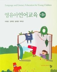 영유아언어교육(3판)(양장본 HardCover)