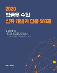 박금우 수학 심화 개념과 명품 500제(2020)(커넥츠 공단기)