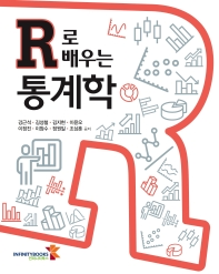 R로 배우는 통계학