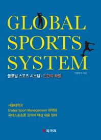 글로벌 스포츠 시스템  인간의 확장