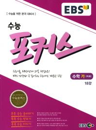 고등 수학 가(이과) 18강(2017)