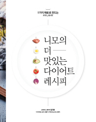 니모의 더 맛있는 다이어트 레시피(5가지 재료로 만드는)