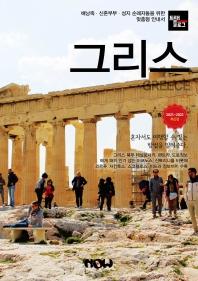 트래블로그 그리스(2021~2022)
