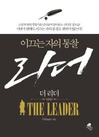 더 리더(The Leader)(이끄는 자의 통찰)