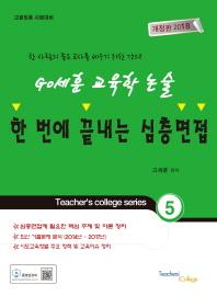 GO세훈 교육학 논술 한번에 끝내는 심층면접(2018)(개정판)(Teacher's College Series 5)
