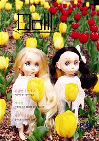 Dolli #02 봄 2018
