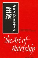 [해외]The Art of Rulership (Paperback)