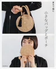 夏絲で編む小さなバッグとポ-チ