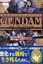 機動戰士ガンダム戰記最强戰術マニュアル -건담 (gundam)