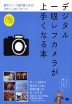 デジタル一眼レフカメラが上手くなる本