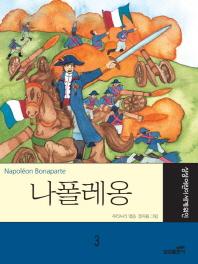 나폴레옹(삼성 어린이 세계위인 3)